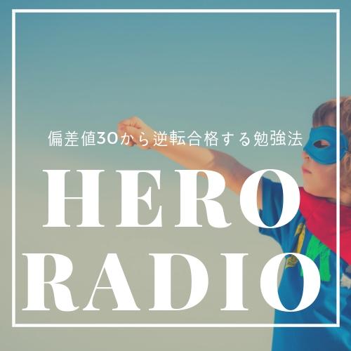 HERO RADIO