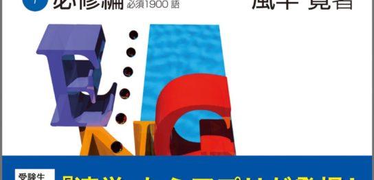 速読英単語必修編