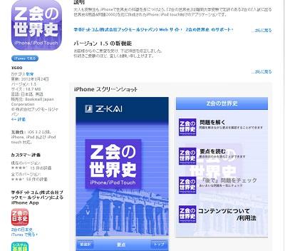 iTunes-Z会の世界史