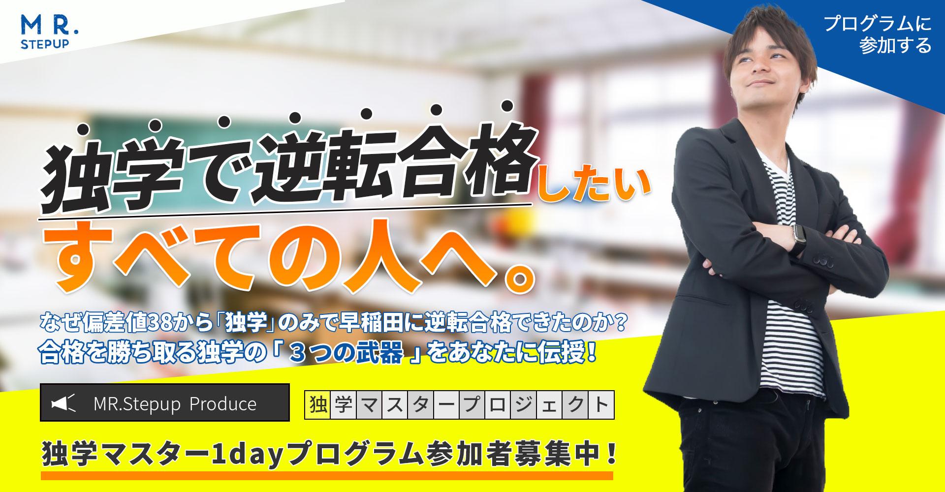 4/21(土)独学マスター1Dayプログラム
