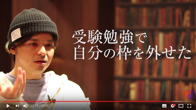 「早稲田大学生時代、起業そして予備校コンサルティング」〜よなたんStory Vol.2〜