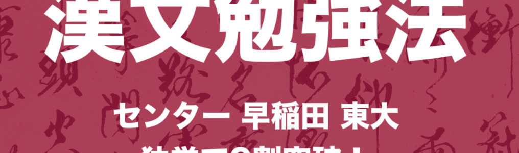 漢文勉強法