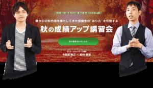10月東京講習会