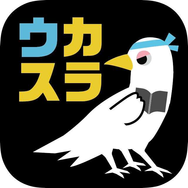 大学受験アプリ「ウカラス」リリース!