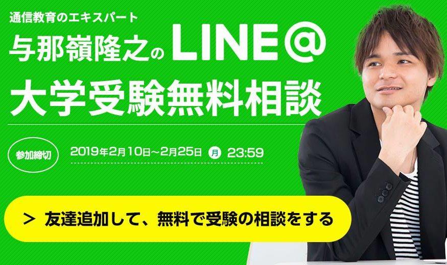 LINE@で受験相談受付中