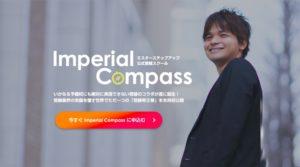 ImperialCompassブログヘッダー