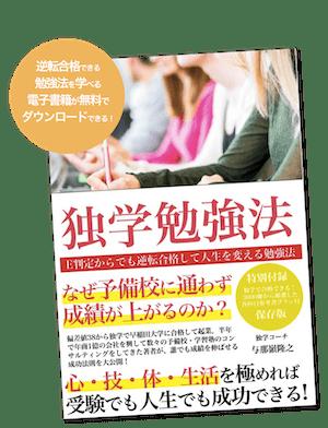 独学勉強法Ebook